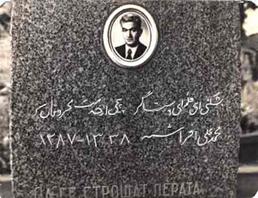 قبر شاعر،محمد علی افراشته